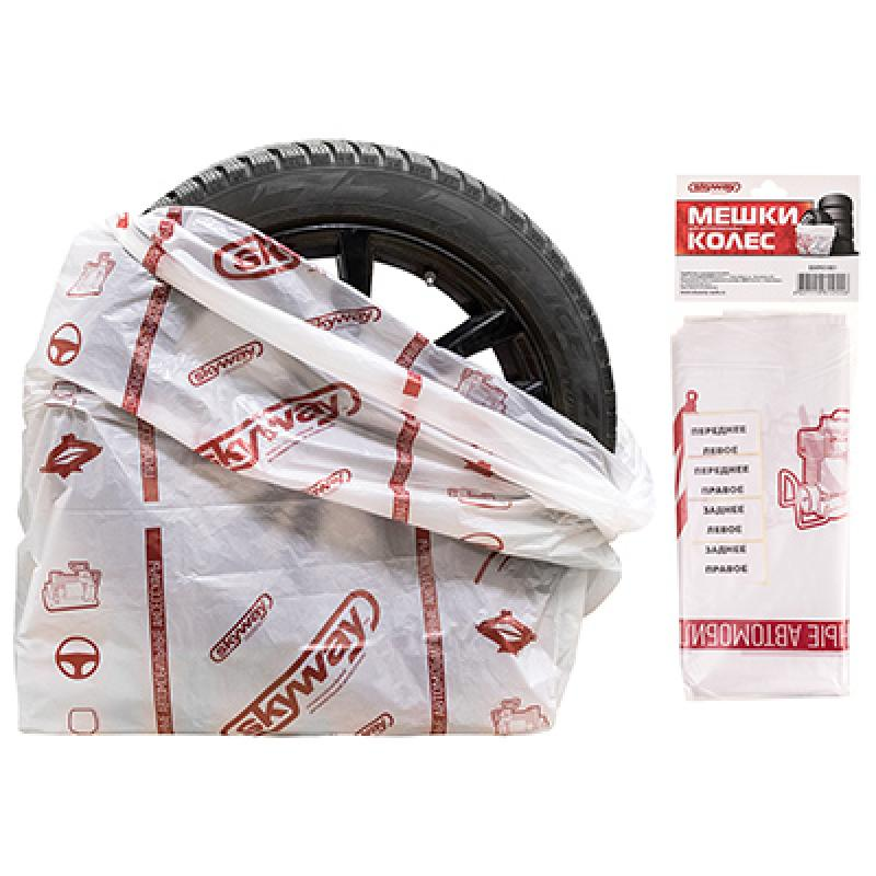 SKYWAY Wheel Storage Bags R12-19