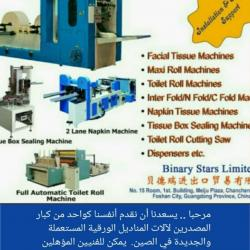 Tissue Paper Converting Machines (Fully Refurbished)